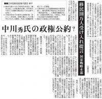 産経_移民
