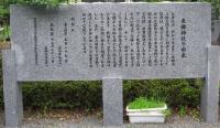 東郷神社_由来石碑