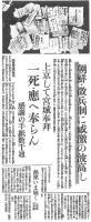 朝日強制連行記事1