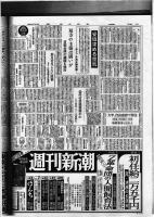 朝日強制連行記事2