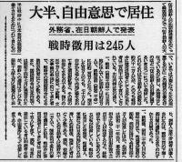 朝日強制連行記事3