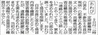 asahi_owabi.jpg