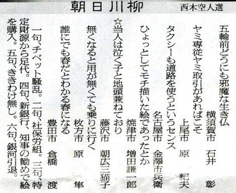 jama_ikibotoke.jpg