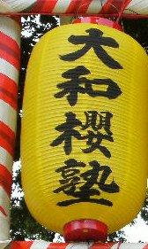 kentou_juku.jpg