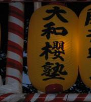 mitamamatsuri_nichibotsuyamatozakura.jpg