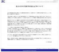 mizuno_kaichou.jpg