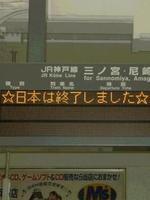 nihon_ha_owari_jrchonbo.jpg