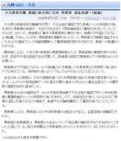 nishinippon_oitafusei.jpg