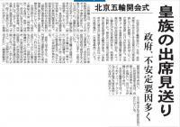 pekin5rin_kousitu_syusseki_miokuri_sankei.jpg