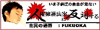 rentai_fukuoka_bana200w.jpg