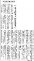 sankei_terotokuso.jpg