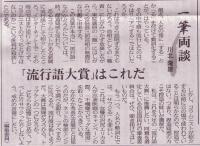 sawajiru.jpg