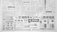 sb_kakuyasu_koukoku.jpg