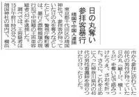 shinajin_boukoukiji.jpg
