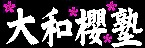 yamatosakurajuku_brog_145w.jpg