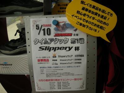 タイムアタック第1戦 Slippery杯