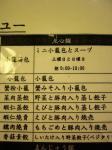 日本語メニューあり