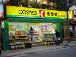 台湾中にチェーン展開するマツキヨ系ローカル薬局「康是美」