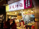 九分名物紹介「李儀餅店の風梨酥(パイナップルケーキ)」