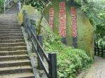 更に上に行く人はこの分かれ道を左へ。ここに記載された南無阿弥陀仏の意味が後ほど明らかに