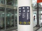新幹線駅構内表示