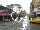 青草ストリートもかろうじて一軒オープン