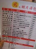 日本語も有り(メニュー)