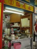 3-麺グーダー