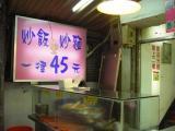 11-炒飯・炒麺
