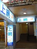 16-ネットカフェ