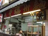 19-麺屋