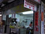 22-切仔麺