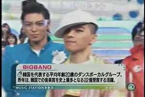 Big Bang 20090717 Music Station ASK.mp4_000053319