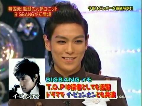 BIGBANG VS ダウンタウン ガラガラGO!.flv_000105390