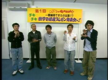 Gaki_no_Tsukai_cast.jpg