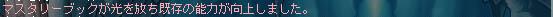 10.11 ドラゴンストライク成功