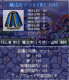 10.14 奇跡の5連マント