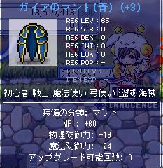 10.14 3連マント
