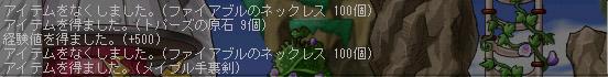 10.25 メイプル手裏剣