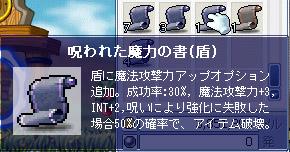 10.30 魔力盾3