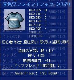 10.31 HP135Tシャツ