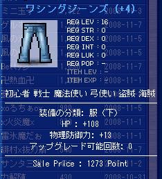 10.31 HP108ジーンズ