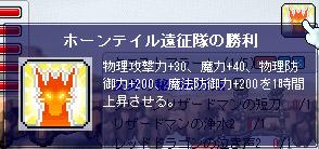 11,9 ホンテ撃破
