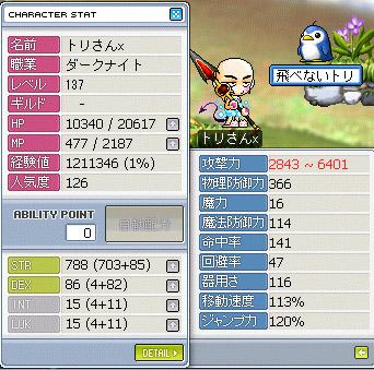 11.26 DKステータス槍