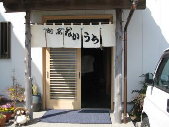 なかうち店舗前 084