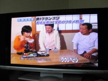 オープニングTV 103
