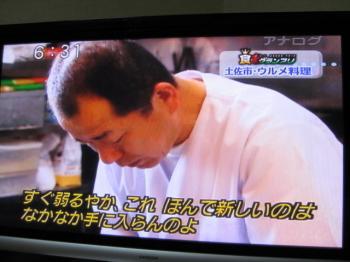 なかうちTV 113