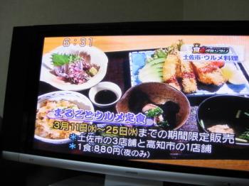 定食案内TV 116