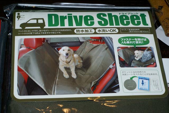 ドライブ シート