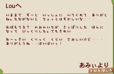 ami10_letter.jpg